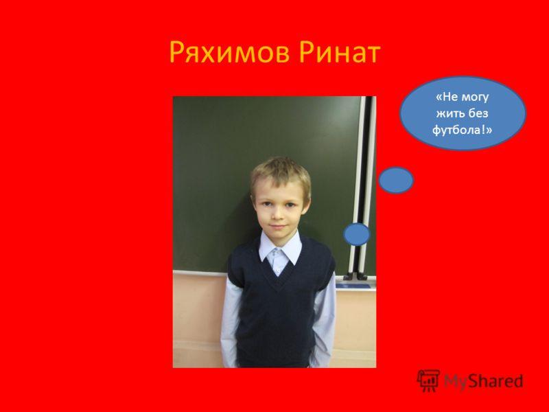 Ряхимов Ринат «Не могу жить без футбола!»