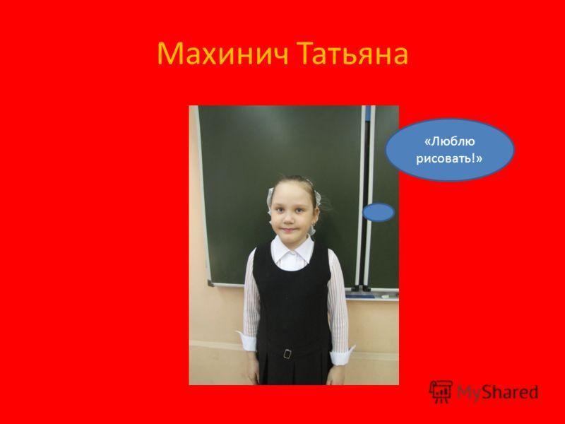Махинич Татьяна «Люблю рисовать!»