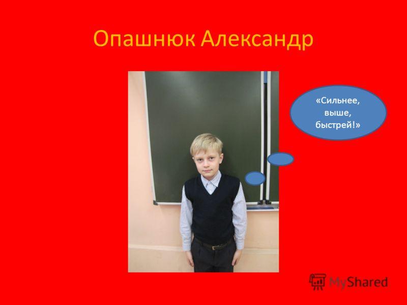 Опашнюк Александр «Сильнее, выше, быстрей!»
