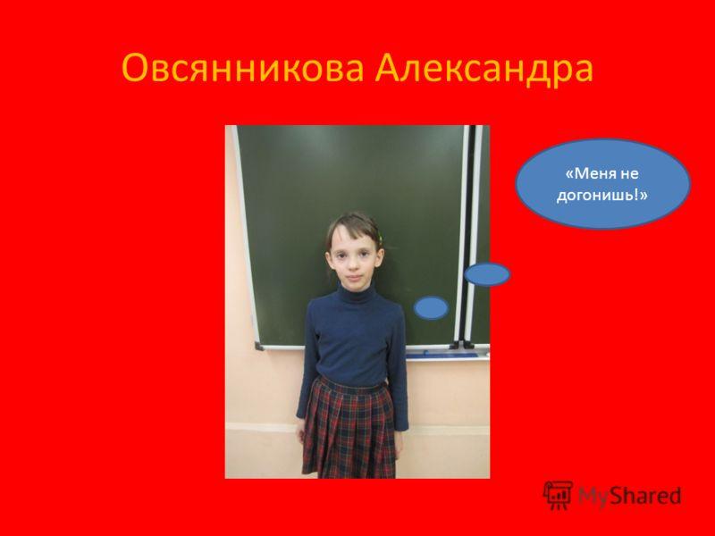 Овсянникова Александра «Меня не догонишь!»
