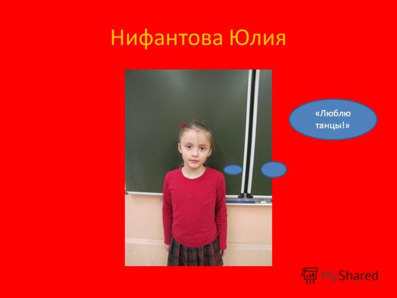 Нифантова Юлия «Люблю танцы!»