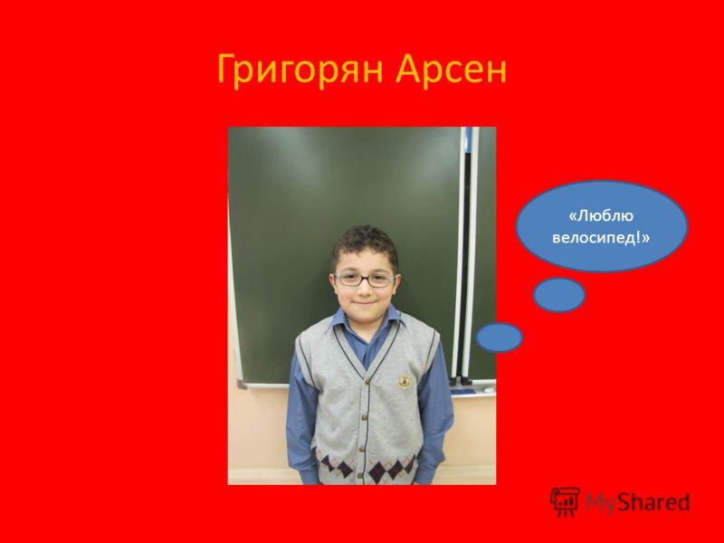 Григорян Арсен «Люблю велосипед!»