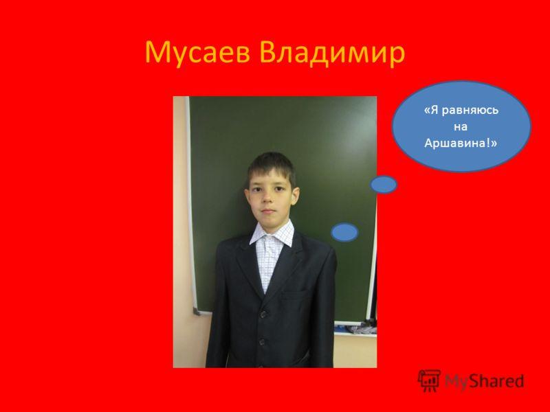 Мусаев Владимир «Я равняюсь на Аршавина!»