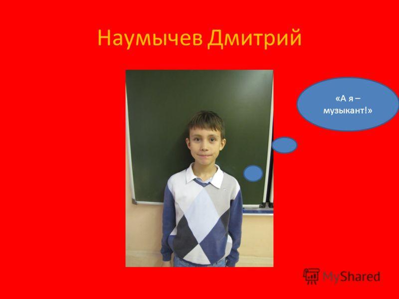 Наумычев Дмитрий «А я – музыкант!»