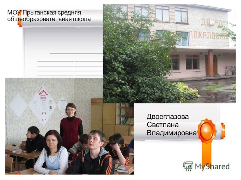 МОУ Прыганская средняя общеобразовательная школа Двоеглазова Светлана Владимировна