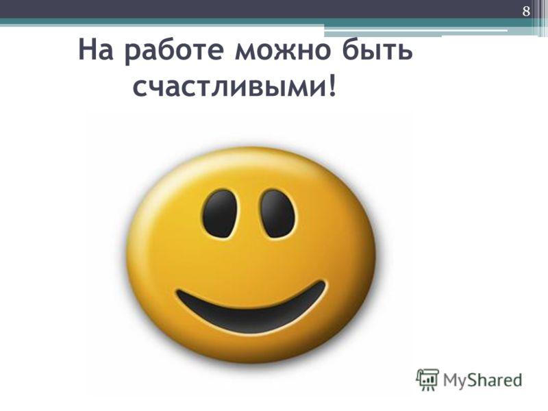 На работе можно быть счастливыми! 8