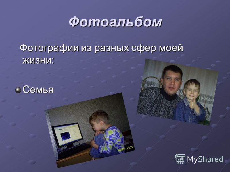 Фотоальбом Фотографии из разных сфер моей жизни: Фотографии из разных сфер моей жизни:Семья