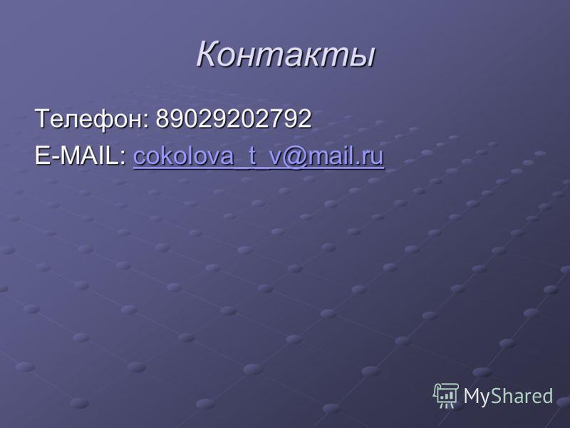 Контакты Телефон: 89029202792 E-MAIL: cokolova_t_v@mail.ru cokolova_t_v@mail.ru