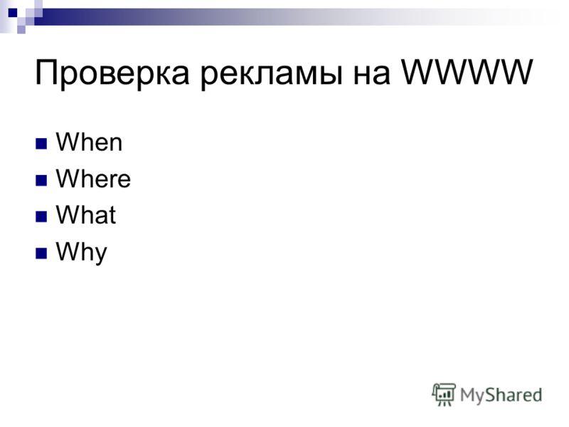 Проверка рекламы на WWWW When Where What Why