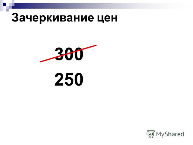 Зачеркивание цен 300 250
