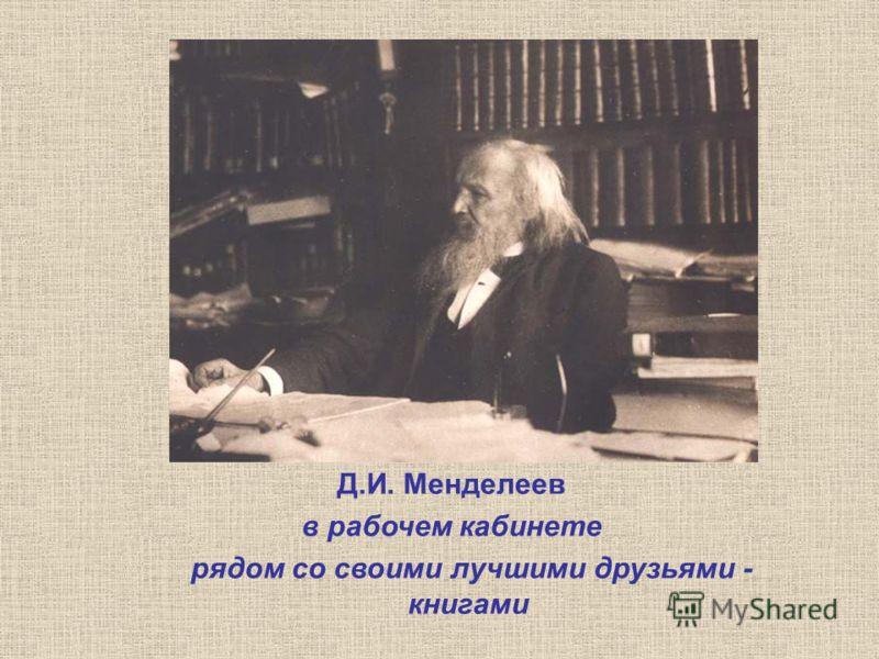 Д.И. Менделеев в рабочем кабинете рядом со своими лучшими друзьями - книгами