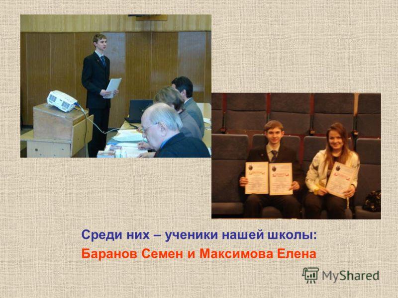 Среди них – ученики нашей школы: Баранов Семен и Максимова Елена