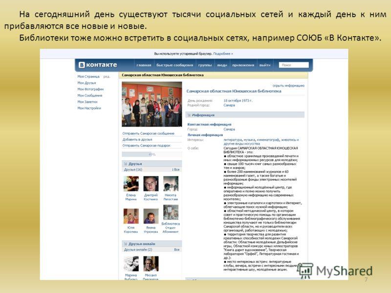 На сегодняшний день существуют тысячи социальных сетей и каждый день к ним прибавляются все новые и новые. Библиотеки тоже можно встретить в социальных сетях, например СОЮБ «В Контакте». 7