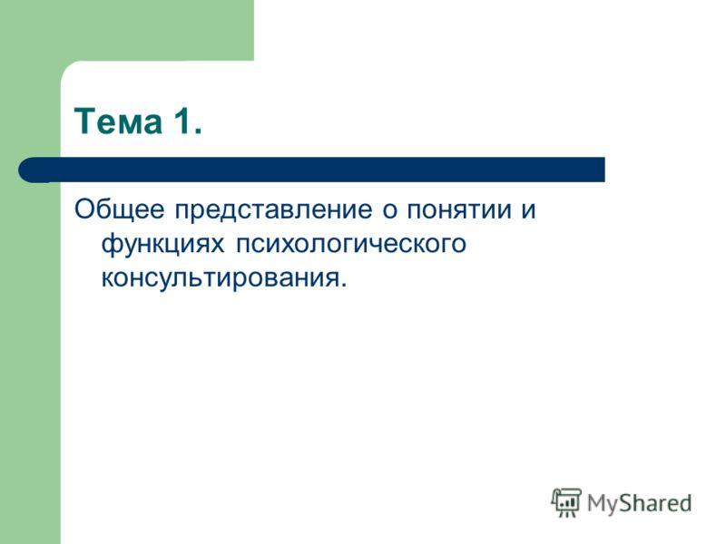 Тема 1. Общее представление о понятии и функциях психологического консультирования.