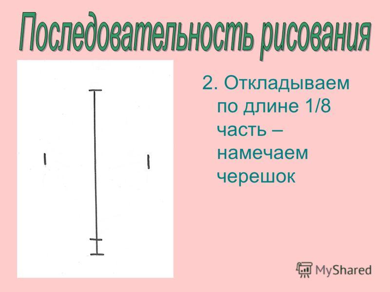 2. Откладываем по длине 1/8 часть – намечаем черешок