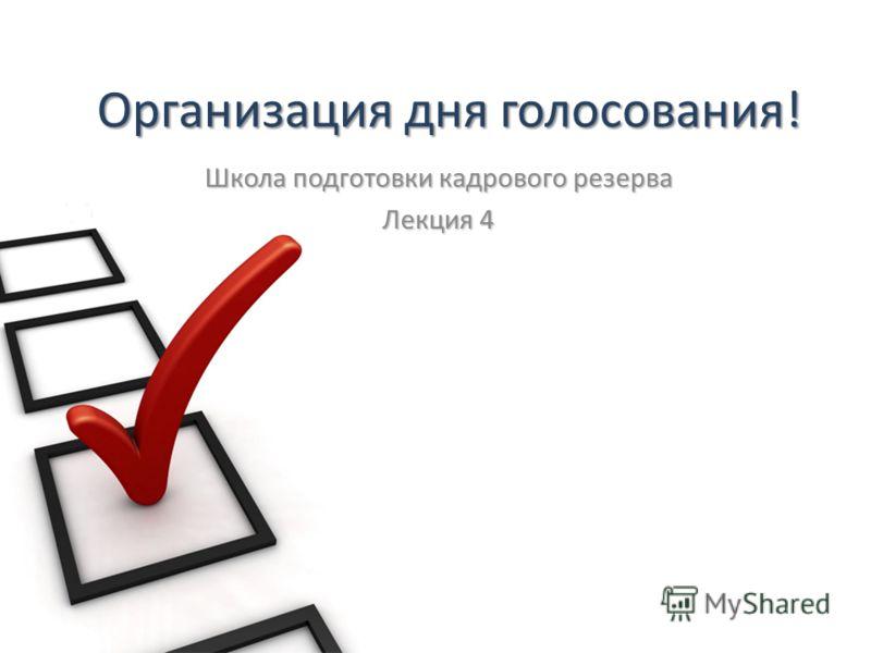 Организация дня голосования! Школа подготовки кадрового резерва Лекция 4