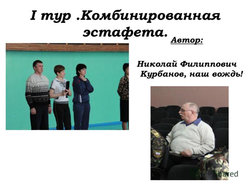 I тур.Комбинированная эстафета. Автор: Николай Филиппович Курбанов, наш вождь!