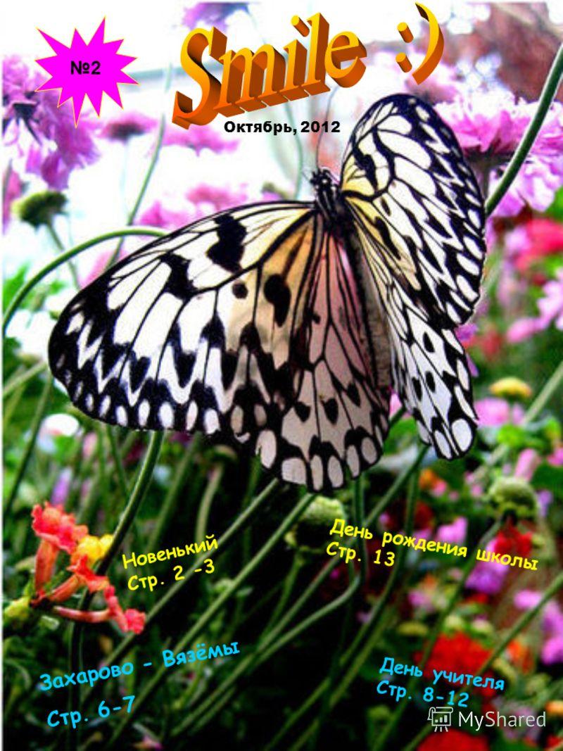 Захарово - Вязёмы Стр. 6-7 Новенький Стр. 2 -3 День рождения школы Стр. 13 День учителя Стр. 8-12 Октябрь, 2012 2