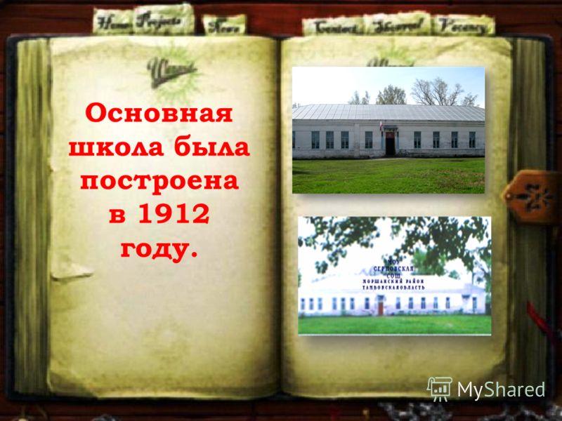 Основная школа была построена в 1912 году.