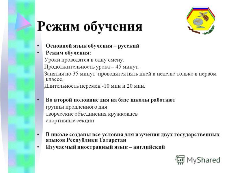 Режим обучения Основной язык обучения – русский Режим обучения: Уроки проводятся в одну смену. Продолжительность урока – 45 минут. Занятия по 35 минут проводятся пять дней в неделю только в первом классе. Длительность перемен -10 мин и 20 мин. Во вто
