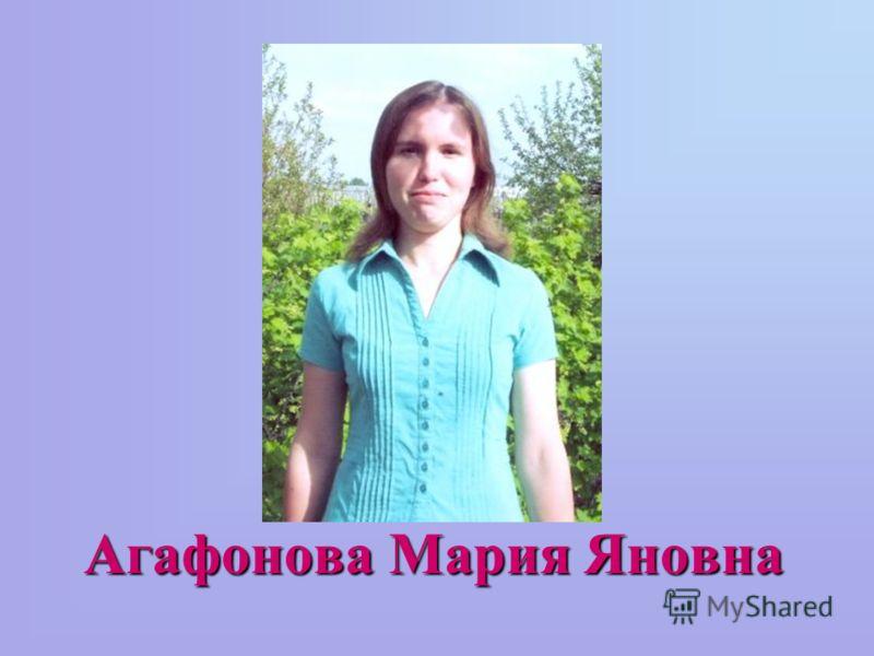 Агафонова Мария Яновна