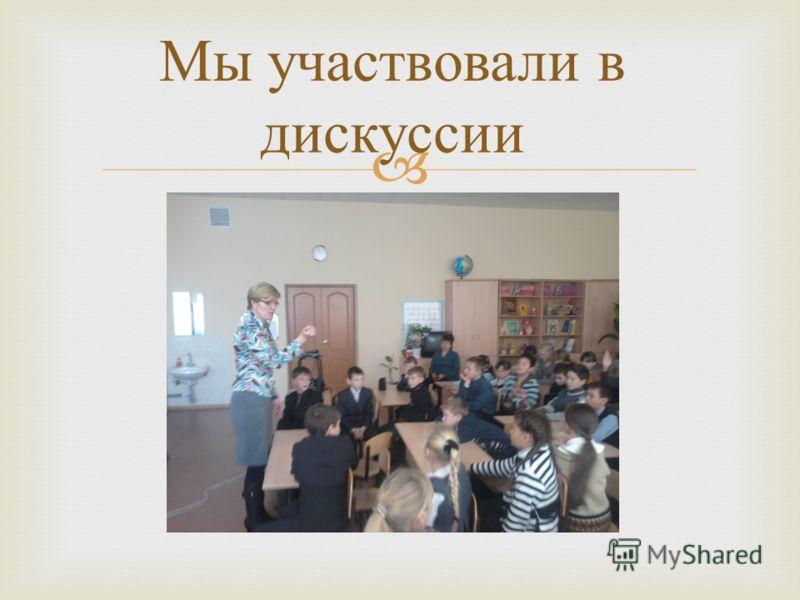 Мы участвовали в дискуссии