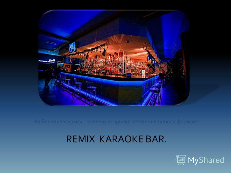 На Васильевском острове мы открыли заведение нового формата REMIX KARAOKE BAR.