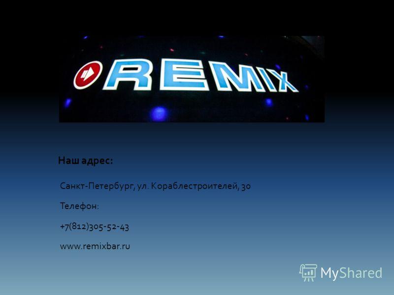 Наш адрес: Санкт-Петербург, ул. Кораблестроителей, 30 Телефон: +7(812)305-52-43 www.remixbar.ru