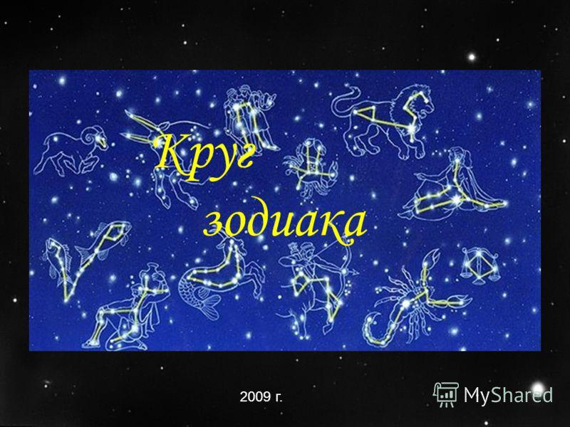 Круг зодиака 2009 г. Круг зодиака