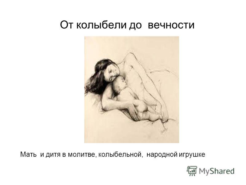 От колыбели до вечности Мать и дитя в молитве, колыбельной, народной игрушке