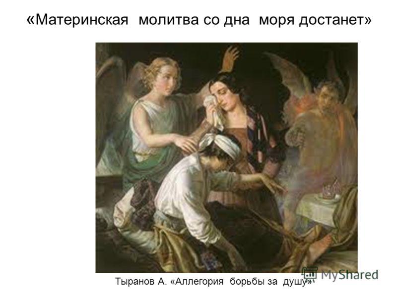 « Материнская молитва со дна моря достанет» Тыранов А. «Аллегория борьбы за душу»