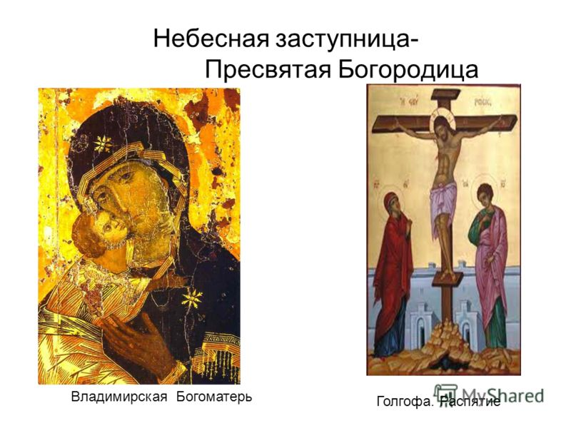 Небесная заступница- Пресвятая Богородица Владимирская Богоматерь Голгофа. Распятие