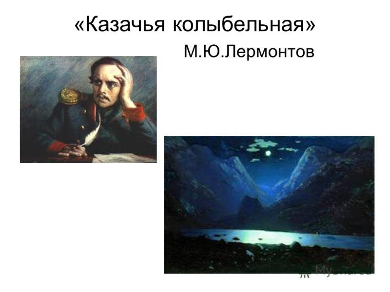 «Казачья колыбельная» М.Ю.Лермонтов