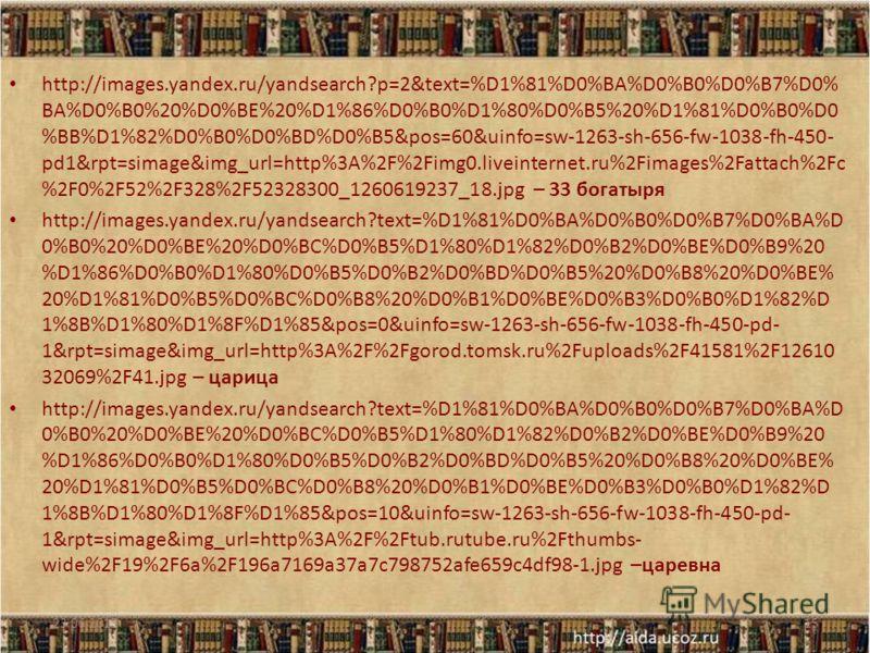 http://images.yandex.ru/yandsearch?p=2&text=%D1%81%D0%BA%D0%B0%D0%B7%D0% BA%D0%B0%20%D0%BE%20%D1%86%D0%B0%D1%80%D0%B5%20%D1%81%D0%B0%D0 %BB%D1%82%D0%B0%D0%BD%D0%B5&pos=60&uinfo=sw-1263-sh-656-fw-1038-fh-450- pd1&rpt=simage&img_url=http%3A%2F%2Fimg0.l