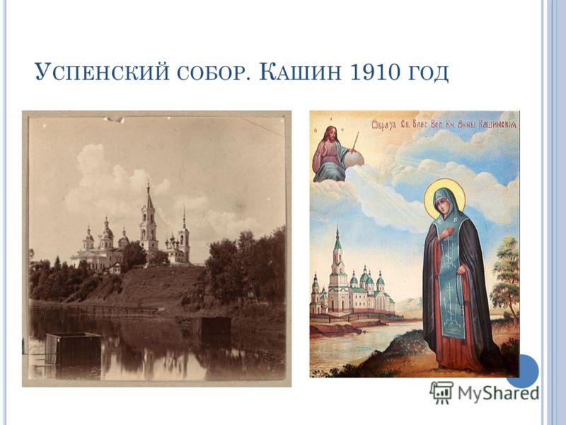 У СПЕНСКИЙ СОБОР. К АШИН 1910 ГОД