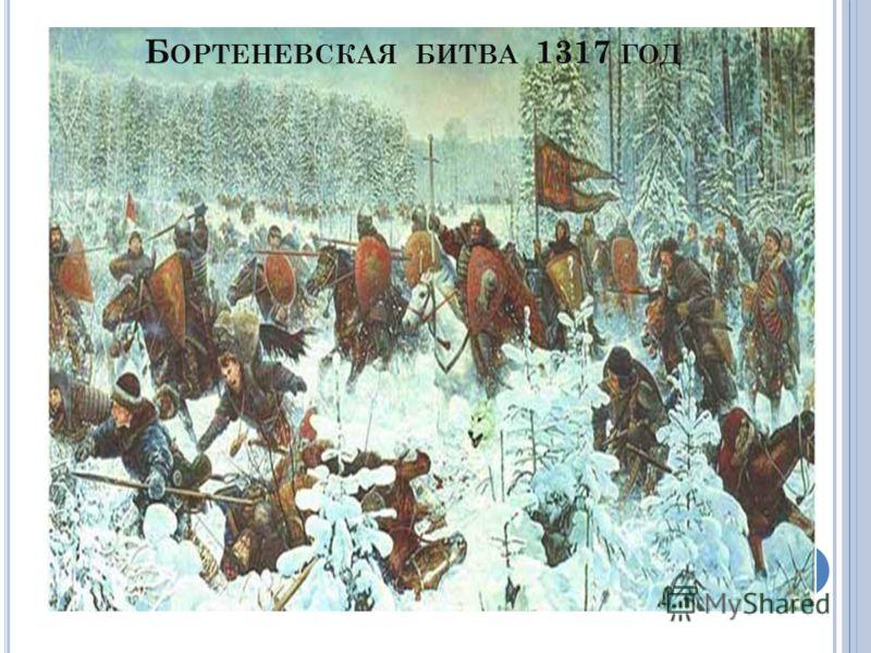 Б ОРТЕНЕВСКАЯ БИТВА 1317 ГОД