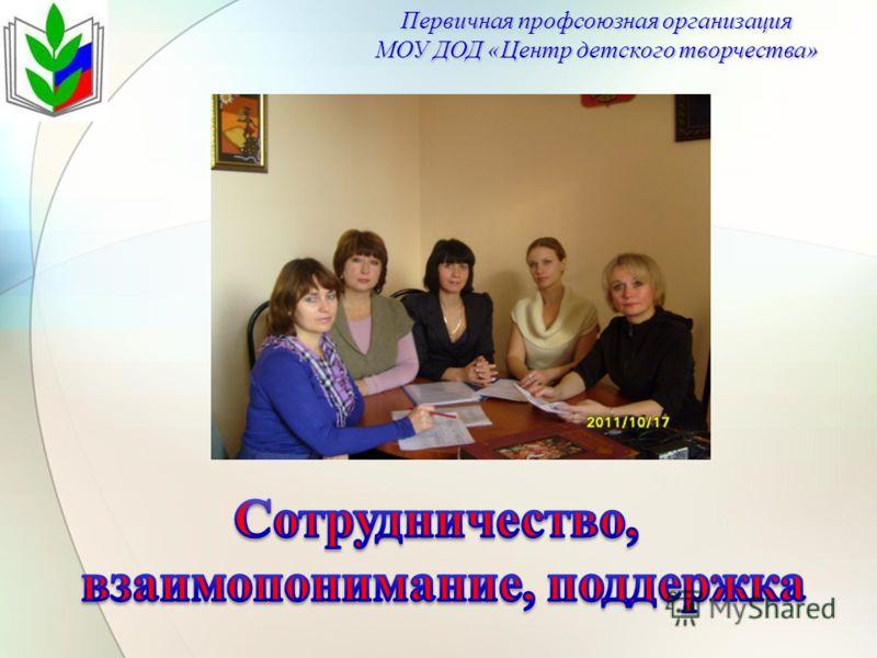 Первичная профсоюзная организация МОУ ДОД «Центр детского творчества»