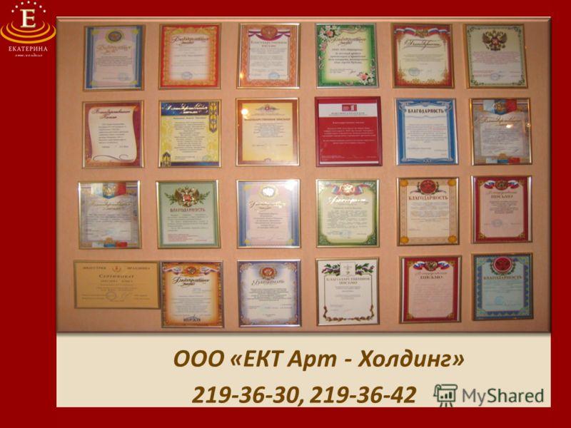 ООО «ЕКТ Арт - Холдинг» 219-36-30, 219-36-42