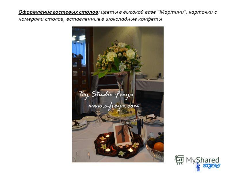 Оформление гостевых столовОформление гостевых столов: цветы в высокой вазе Мартини, карточки с номерами столов, вставленные в шоколадные конфеты