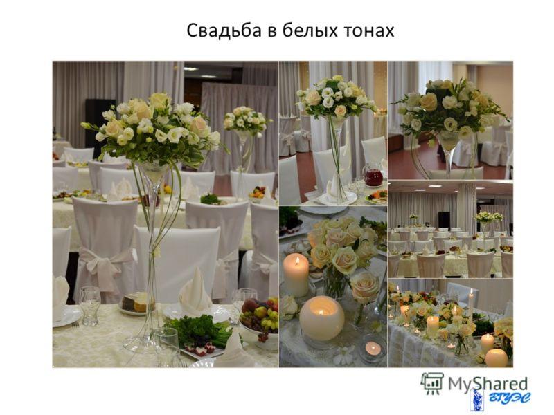 Свадьба в белых тонах