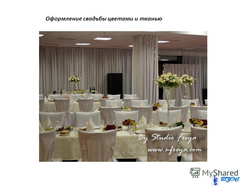 Оформление свадьбы цветами и тканью