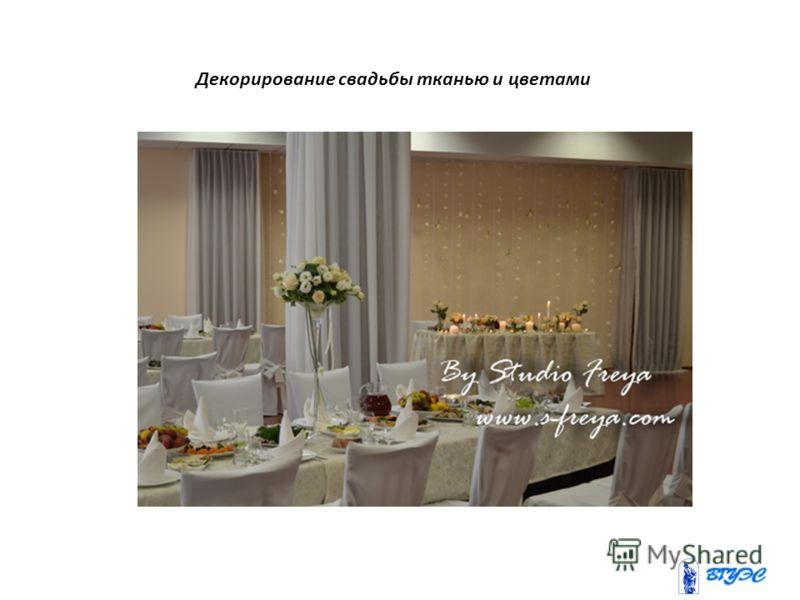 Декорирование свадьбы тканью и цветами