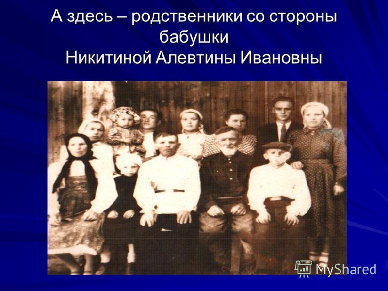 А здесь – родственники со стороны бабушки Никитиной Алевтины Ивановны