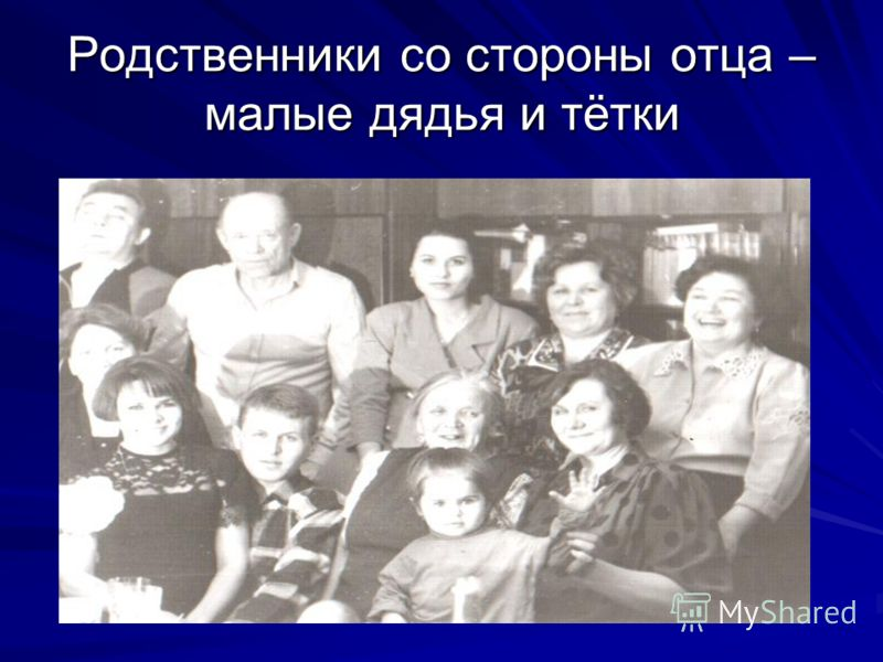 Родственники со стороны отца – малые дядья и тётки