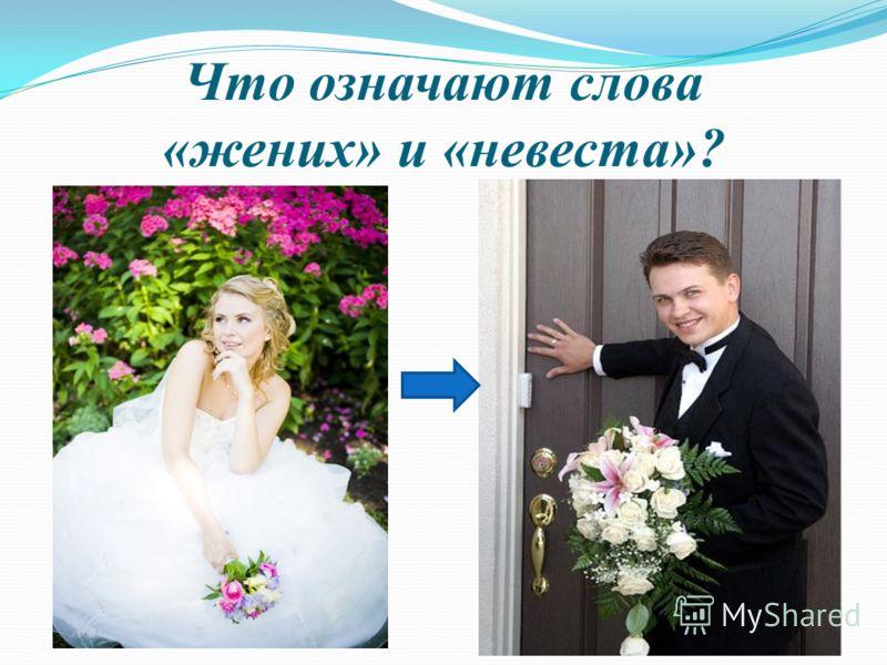 Что означают слова «жених» и «невеста»?