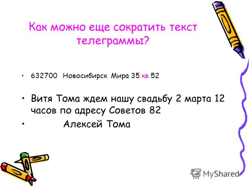 Как можно еще сократить текст телеграммы? 632700 Новосибирск Мира 35 кв 52 Витя Тома ждем нашу свадьбу 2 марта 12 часов по адресу Советов 82 Алексей Тома