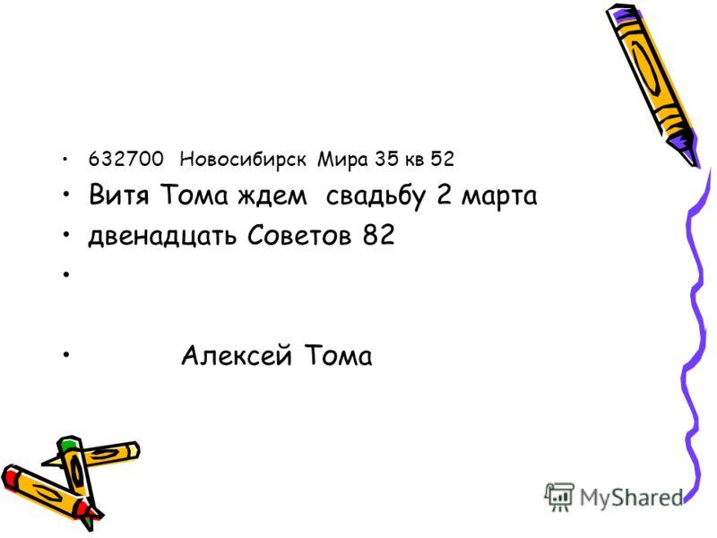 632700 Новосибирск Мира 35 кв 52 Витя Тома ждем свадьбу 2 марта двенадцать Советов 82 Алексей Тома