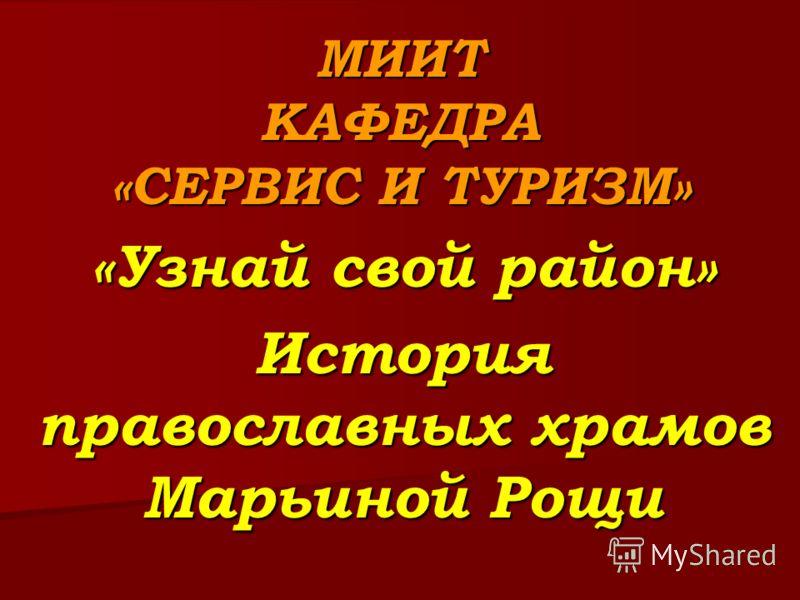 МИИТ КАФЕДРА «СЕРВИС И ТУРИЗМ» «Узнай свой район» История православных храмов Марьиной Рощи