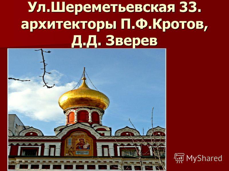 Ул.Шереметьевская 33. архитекторы П.Ф.Кротов, Д.Д. Зверев