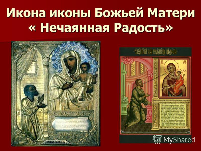 Икона иконы Божьей Матери « Нечаянная Радость»